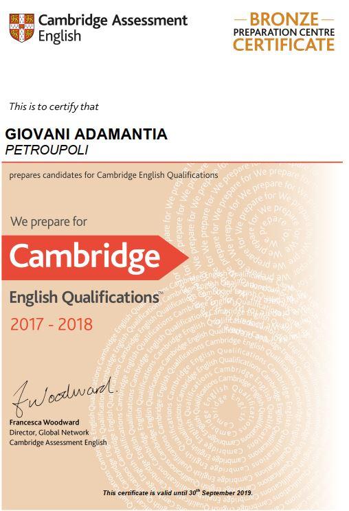 CAMBRIDGE ASSESSMENT - ΑΡΙΣΤΕΙΑ  ΣΤΗΝ  ΕΚΠΑΙΔΕΥΣΗ